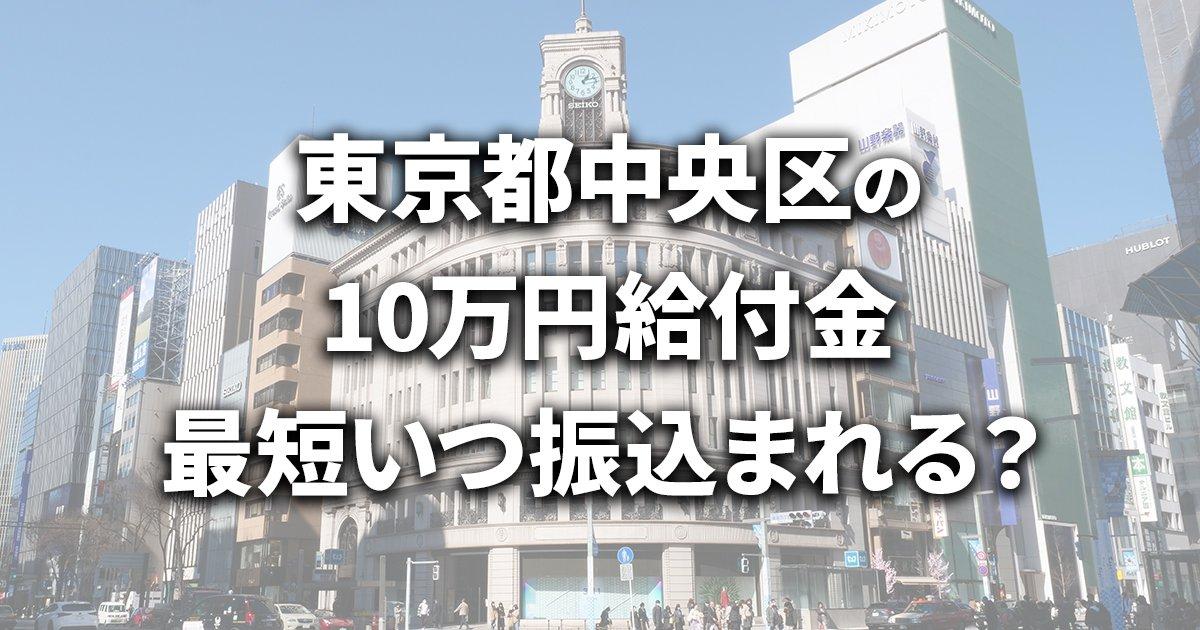 中央区の10万円給付金は最短いつ振り込まれる?|howto|中央区民マガジン